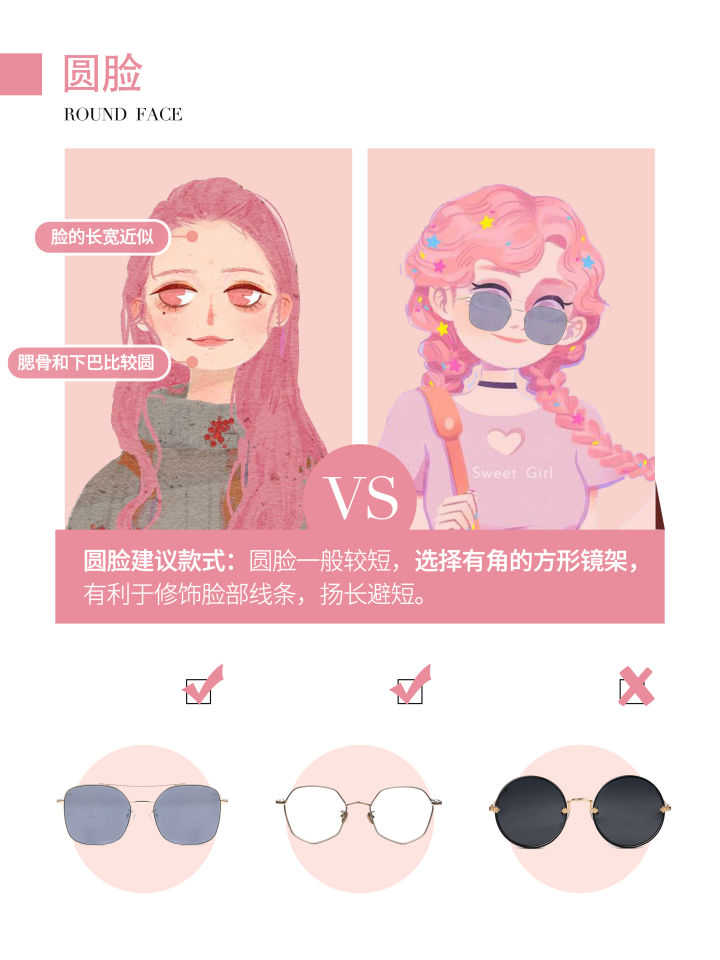 不同脸型的人适合哪些不同的眼镜-常见脸型的眼镜搭配