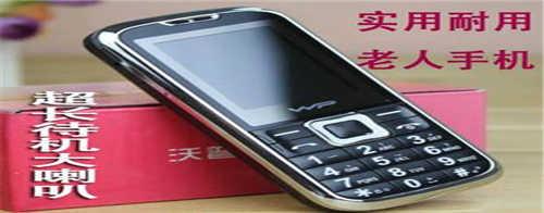 老人机品牌排行榜-老人手机排行榜10强