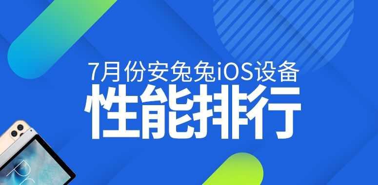 2020年7月份安兔兔iOS设备跑分排行榜