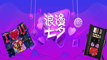 2020七夕男朋友禮物清單-七夕送男友禮物清單排行榜