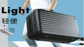 適合學生出行的十大行李箱品牌推薦-平價好用的學生行李箱推薦
