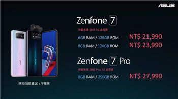 华硕Zenfone7和华硕Zenfone7pro哪个好-华硕Zenfone7和华硕7pro对比