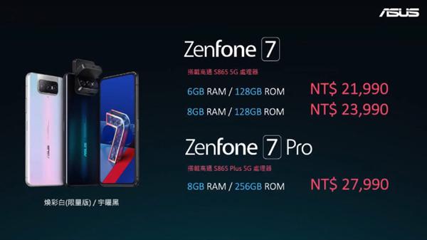 小米10pro和华硕ZenFone7哪个好-参数区别对比