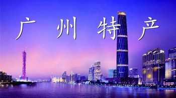 广州特产有哪些?广州有什么特产