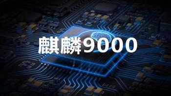 麒麟9000相当于骁龙多少-麒麟9000参数配置详情