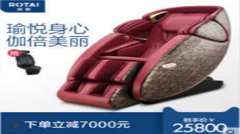 榮泰7709按摩椅怎么樣?榮泰7709按摩椅使用評測
