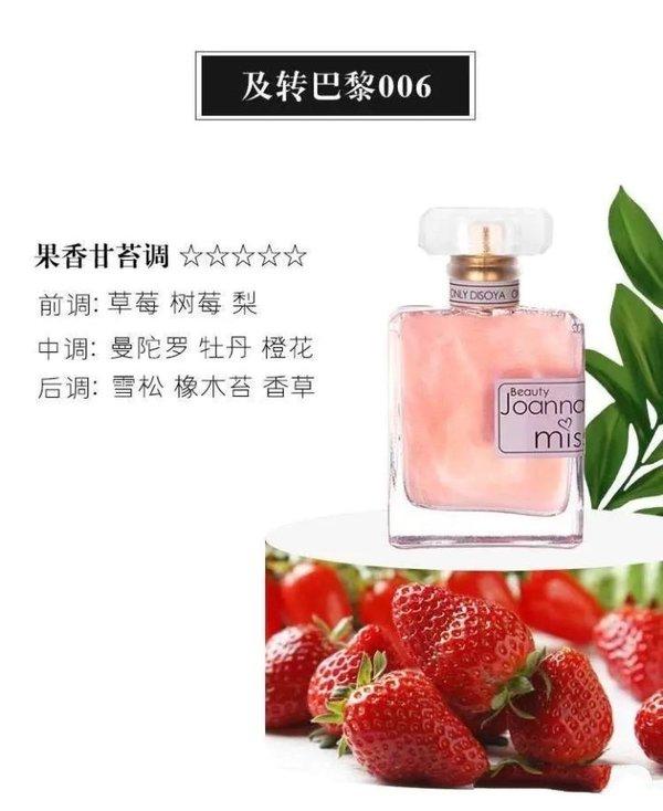 李佳琪推荐的香水哪款最好?李佳琪推荐香水排行榜