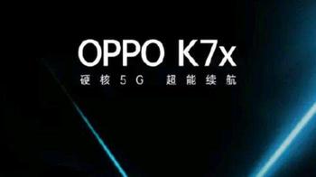 OPPO K7x參數配置-OPPO K7x手機參數詳情