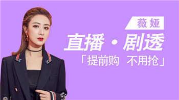 薇婭1.25年貨節直播預告清單-1.25薇婭賈玲直播劇透