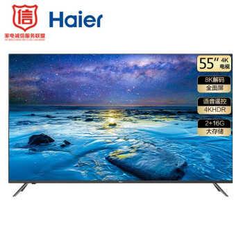 海爾 LU55J71 2+16G 55英寸全面屏 平板液晶教育電視機