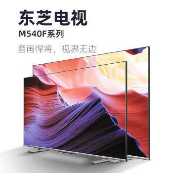 東芝65M540F 65英寸 4K超高清 130%高色域 3+32GB 液晶平板電視機