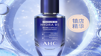 AHCb5底氣晶瓶怎么樣?AHCb5底氣晶瓶好用嗎?