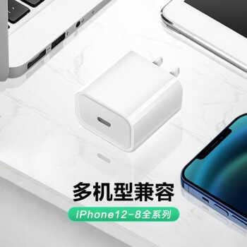 SY苹果12充电器头PD20W快充套装线