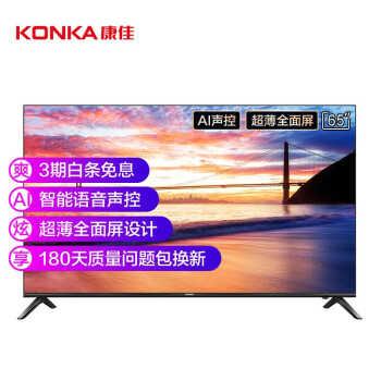 康佳 65D6S 液晶電視 65英寸 4K 2GB+16GB