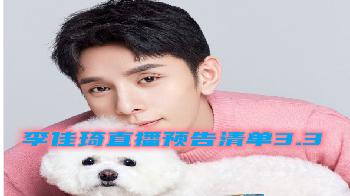 李佳琦直播預告清單3.3-李佳琦3月3直播劇透