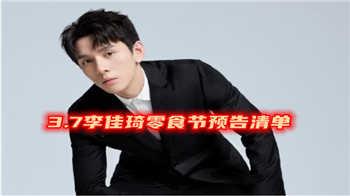 李佳琦零食節直播預告清單3.7-李佳琦3月7零食節直播劇透