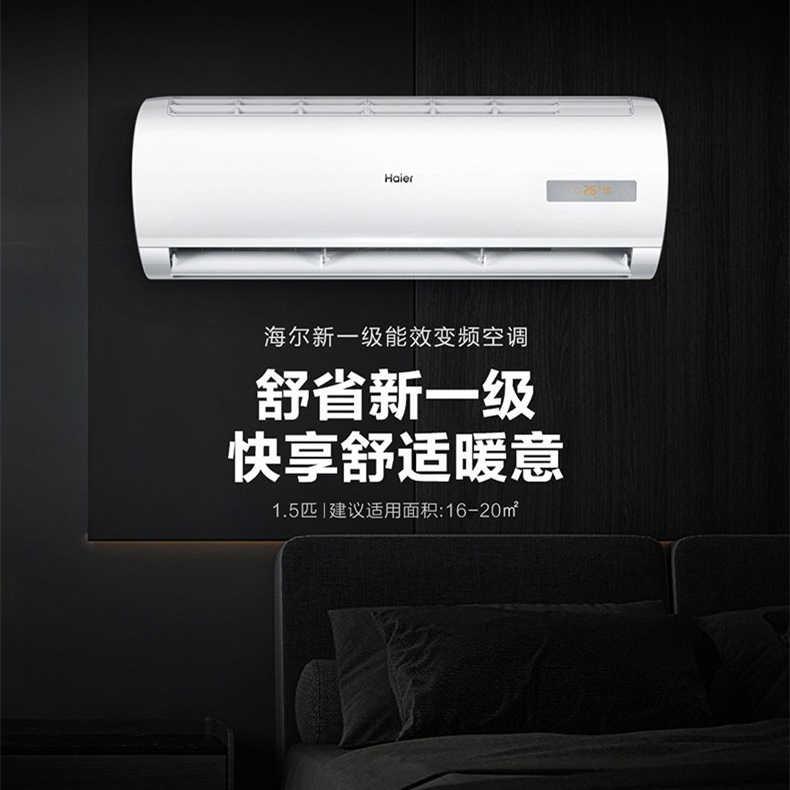 海爾1.5匹壁掛式空調價格-海爾1.5匹壁掛式空調優惠詳情