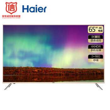 海爾LU65J51 2+16G 65英寸4K液晶電視