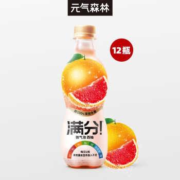 元气森林果汁饮料满分微气泡西柚汽水 380ml*12瓶