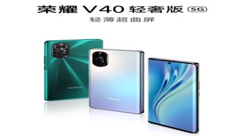 榮耀V40輕奢版和榮耀V40參數對比-榮耀V40輕奢版和榮耀V40哪個好