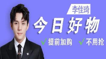 李佳琦直播預告清單3.31-李佳琦3.31家裝節直播劇透