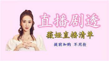 薇娅直播预告清单4.12-薇娅4.12上海时装周直播预告清单