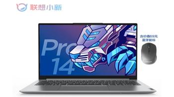 小米Pro14核显版和小新Pro14核显版 2021哪款好-对比评测
