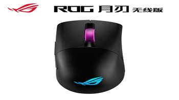 ROG 月刃无线版鼠标怎么样-400-600鼠标选购排行榜