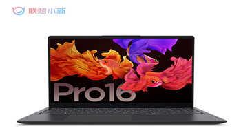 聯想小新Pro 14和Pro 16哪個好-聯想小新對比評測