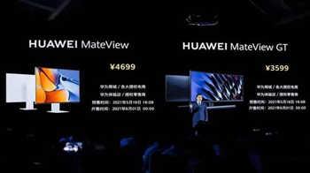 华为MateView和MateViewGT显示器对比-两款怎么选