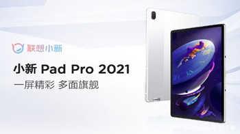 小新padpro2021和小新PadPlus哪个好-参数对比哪个值得买