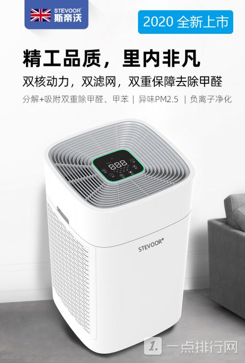 除甲醛空气净化器哪个牌子最好-除甲醛空气净化器真的有效吗