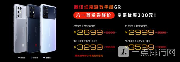 红魔6R游戏手机直降300-红魔6R游戏手机评测