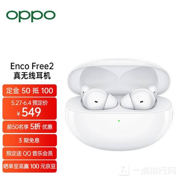 OPPO enco free2和VIVO tws2耳机哪个好-参数对比