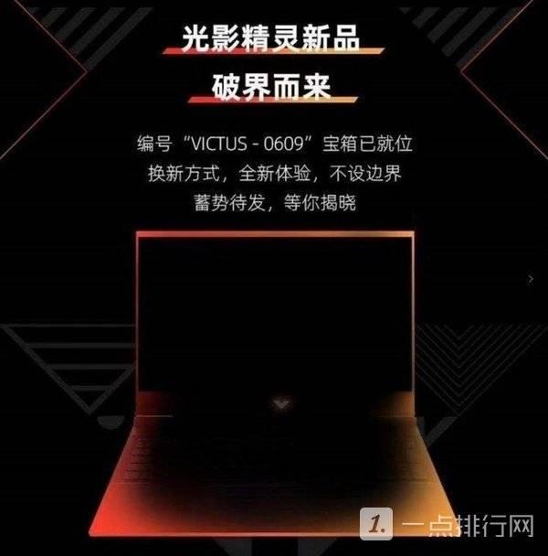 惠普光影精灵6月9日发布会定档-惠普光影精灵新品盘点