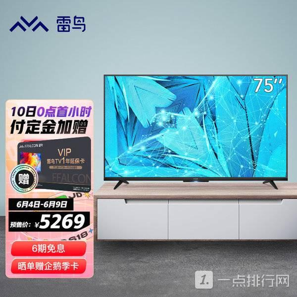 雷鸟75s515c pro和75s535c电视哪个好-参数配置对比