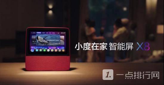 小度智能屏应该怎么选择-小度智能屏系列推荐
