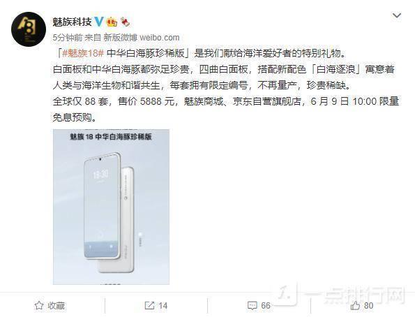 魅族18中华白海豚珍稀版开售-魅族18中华白海豚珍稀版评测