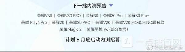 荣耀magic2可以升级鸿蒙系统吗-荣耀magic2怎么升级鸿蒙系统