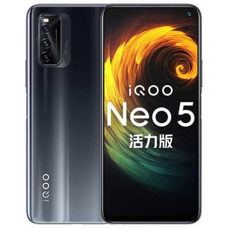 iQOONeo5活力版8+128G限时秒杀