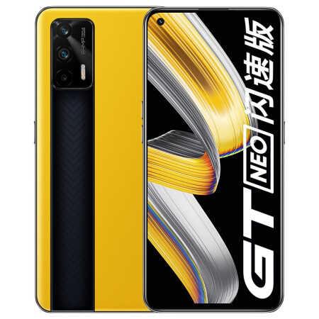 真我GTNeo闪速版报价-真我GTNeo闪速版12GB+256GB价格