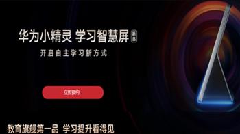 華為兒童智慧屏將搭載鴻蒙系統-華為7月29日發布會新品匯總