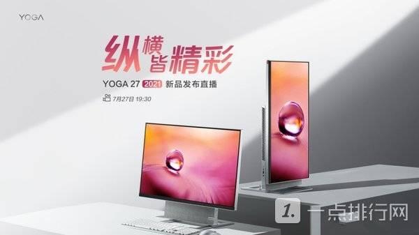 聯想新品發布會直播時間定檔-聯想YOGA 27 2021將推出