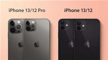 iphone13pro和iphone12pro區別-iphone13pro和12pro購機建議