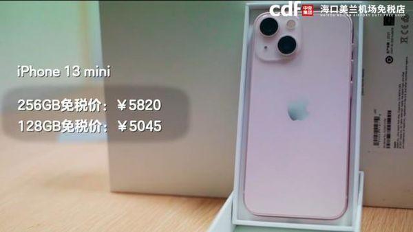 海南免税版苹果13系列价格