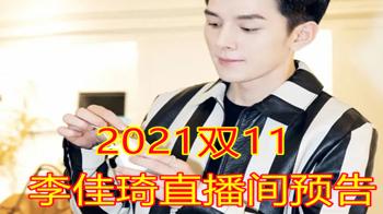 2021李佳琦雙十一直播預告-2021李佳琦雙十一清單